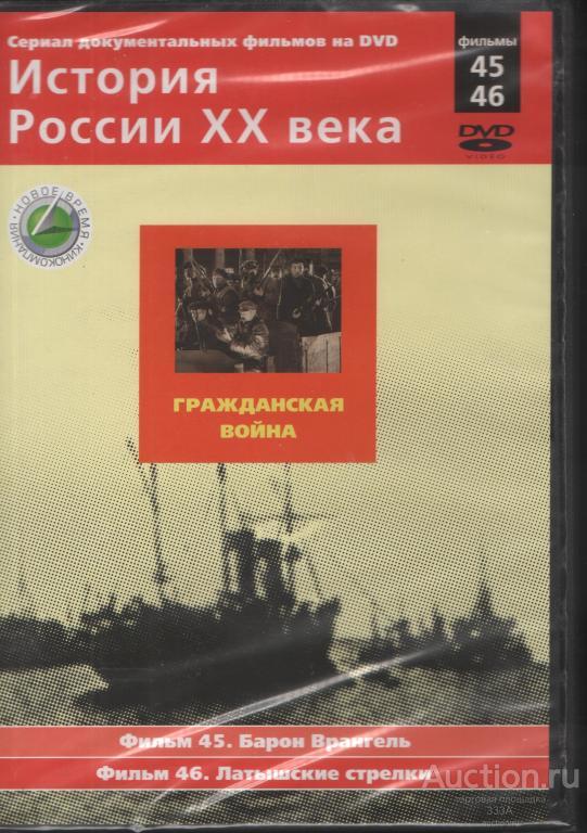 DVD диск Документальный фильм История России ХХ века.Гражданская война 45-46