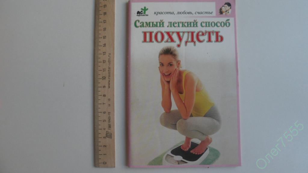 Легкий способ похудеть 1