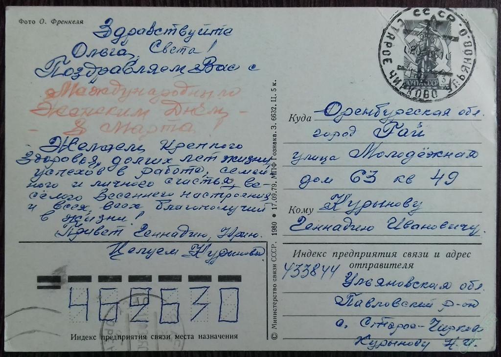 Как подписывать адрес открытки, открытки старых