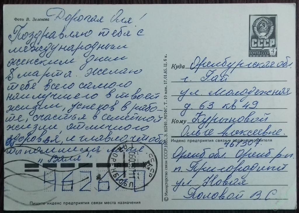 Открытка по почте как подписать