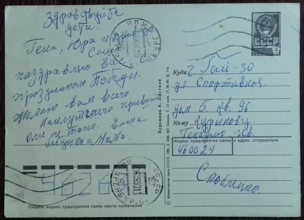 Как подписывать почтовые открытки в россию, рабочие