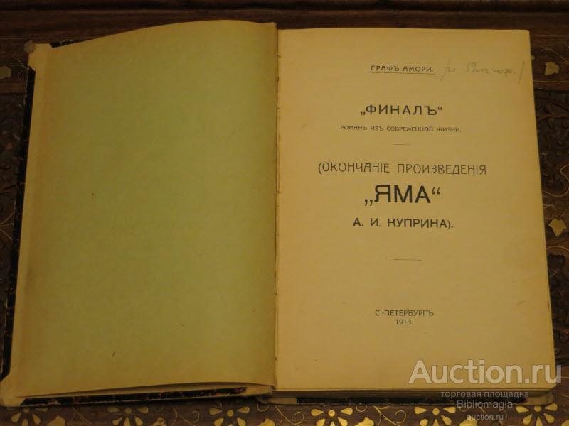 ФИНАЛ СКАНДАЛЬНОЙ ЯМЫ КУПРИНА 1-Е ИЗДАНИЕ!!! 1913 г!!! РЕДКОСТЬ!!!