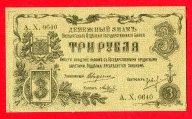 Денежный знак Оренбургского отделения гос. банка 3 рубля 1918 год. Редкость!