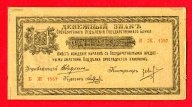 Денежный знак Оренбургского отделения гос. банка 1 рубль 1918 год. Редкость!