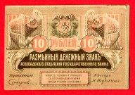 Разменный денежный знак 10 рублей 1919 год. Закаспийское временное правительство. АСХАБАД. Редкость!