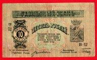 Разменный знак 10 рублей 1918 год. Минераловодское городское самоуправление. Редкость!