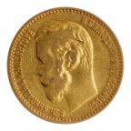 5 рублей 1899 год. ФЗ. Отличный сохран! #7
