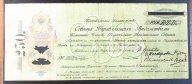 Краткосрочное обязательство Совета Управляющих Ведомствами 250 рублей 1918 год. Редкость!