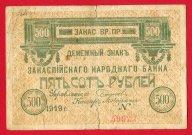 Денежный знак 500 рублей 1919 года Закаспийского народного банка. Редкость!