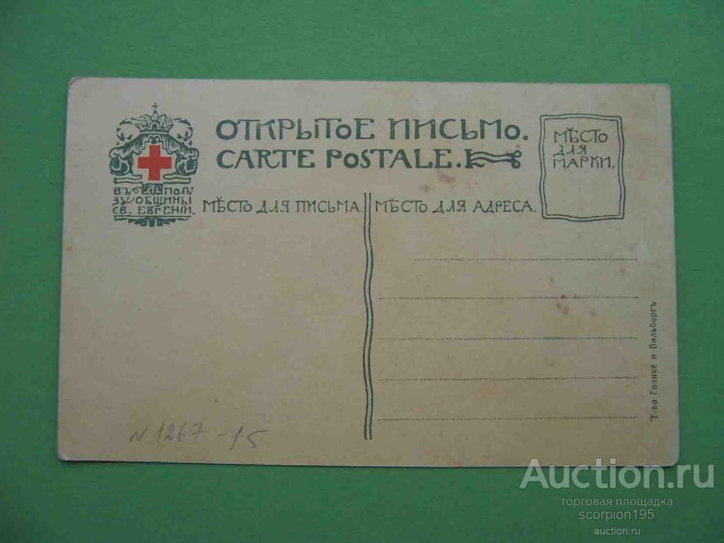 БАБОЧКИ 1910-е Бабочка Morpha. Открытка издание Св. Евгении