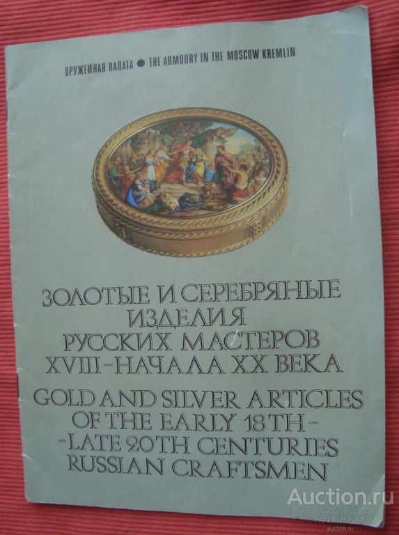 !!! ПУТЕВОДИТЕЛЬ ЗОЛОТЫЕ И СЕРЕБРЯНЫЕ ИЗДЕЛИЯ РУССКИХ МАСТЕРОВ ХIII-ХХв.в. ОРУЖЕЙНАЯ ПАЛАТА КРЕМЛЯ !