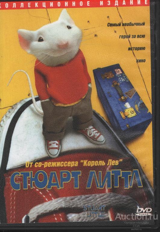 DVD диск фильм Стюарт Литтл