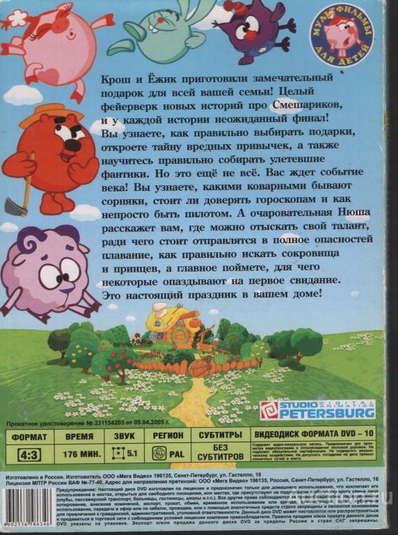 DVD диск фильм Смешарики