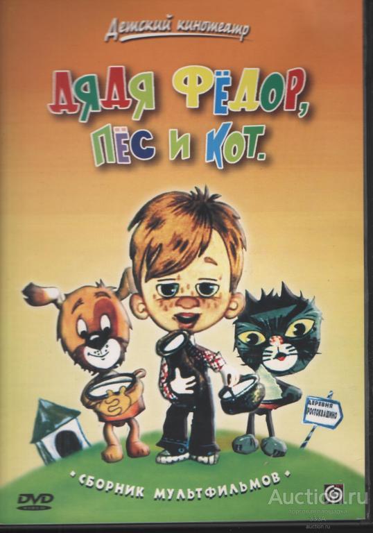 DVD диск фильм Дядя Фёдор,пёс и кот