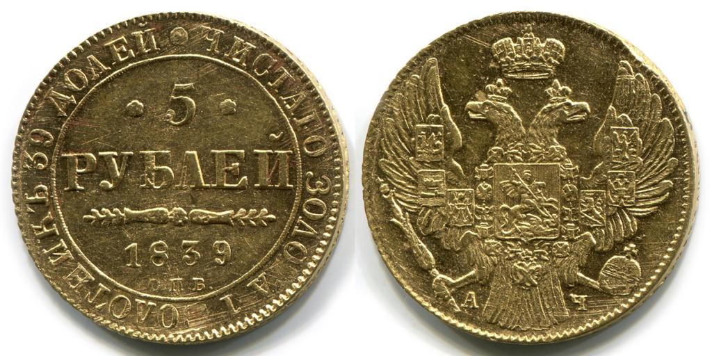 5 РУБЛЕЙ 1839 года, СПБ-АЧ