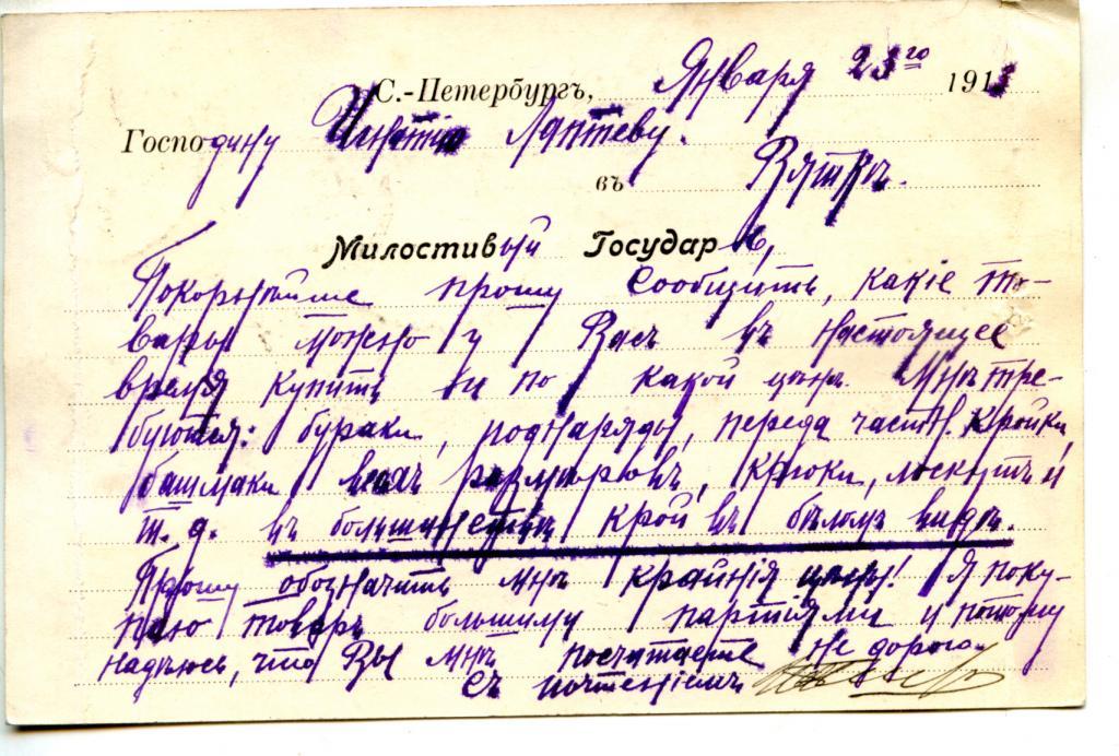 Реклама. Оптовая продажа кожевенных товаров. Ш.Б.  Шиф. Петербург. Почта 1913.