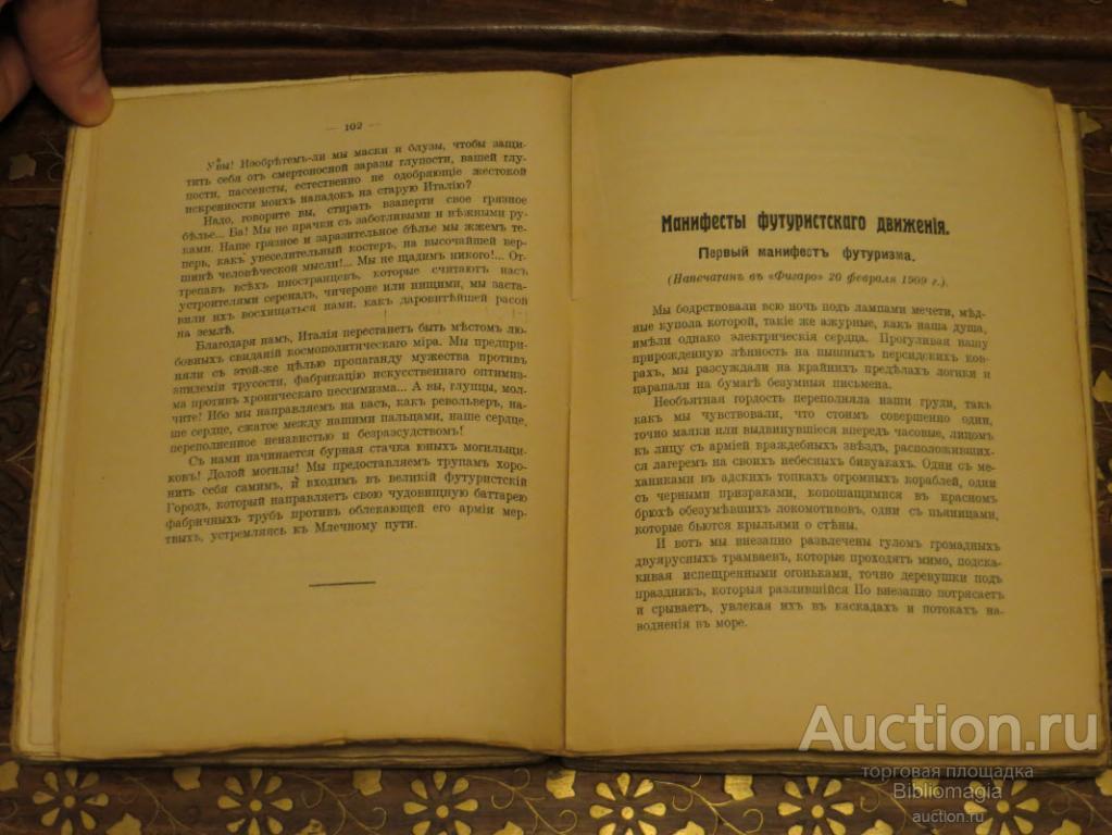 МАРИНЕТТИ ФУТУРИЗМ 1914 г МАНИФЕСТ ДВИЖЕНИЯ!!! РЕДКОЕ ИЗДАНИЕ ПО ФУТУРИЗМУ!!! СОСТОЯНИЕ!!!
