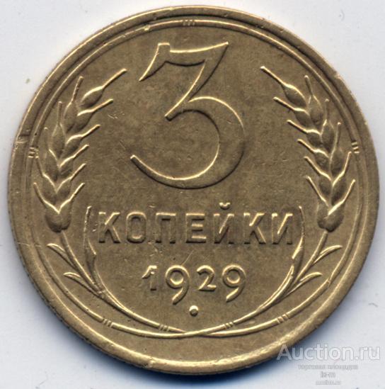 СССР 3 копейки 1929 г. сохран