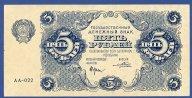 Денежный знак 5 рублей 1922 год. Крестинский + Беляев. Серия АА - 022. Редкость!