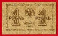 Кредитный билет 1 рубль 1918 год. Редкость!