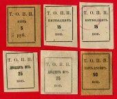 5 рублей, 15, 25 и 50 копеек 1907-1909 г. Тюменское О-во Потребителей «Пчела» (Т.О.П.П.). Редкость!