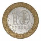 10 рублей 2010 год. Чеченская Республика.  RRR