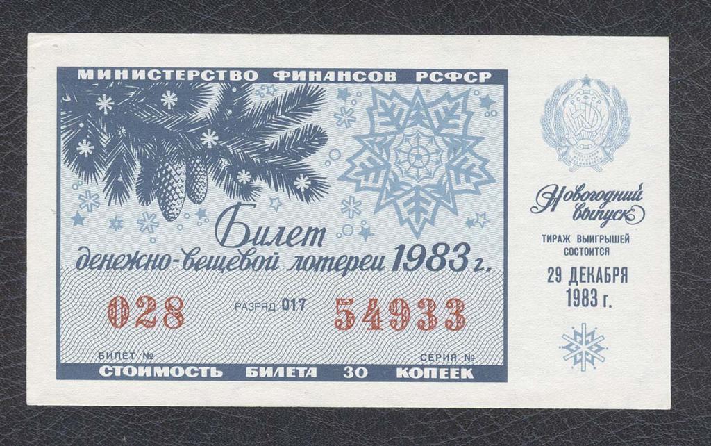 новогодние картинки для лотерейного билета кукурузы даче