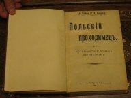 ШАРДИН ПОЛЬСКИЙ ПРОХОДИМЕЦ ИСТОРИЧЕСКИЙ РОМАН 1909 г!!! ВРЕМЕНА ЕКАТЕРИНЫ ВЕЛИКОЙ!!!