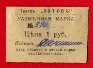 """Разменная Марка 1 рубль 1918 год. Театр """"ЛОТОС"""". Редкость!"""