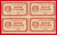 Расчетные знаки 1000 рублей 1921 год. 4 шт. Редкость!