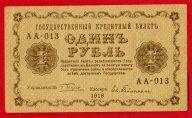 Государственный кредитный билет 1 рубль 1918 год. № АА - 013. Редкость!