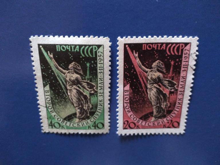 ссср 1957г -20 и 40коп. 2-й Сов. спутник Земли (Лин.12_1/2)