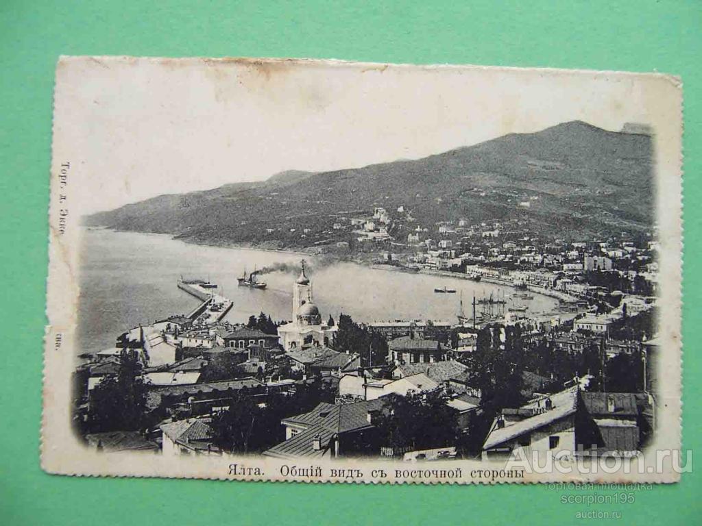 Заболеваний открытка, открытки с видами ялты
