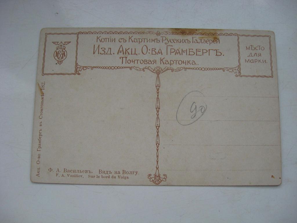 Хорошего дня, почтовые открытки гранберг