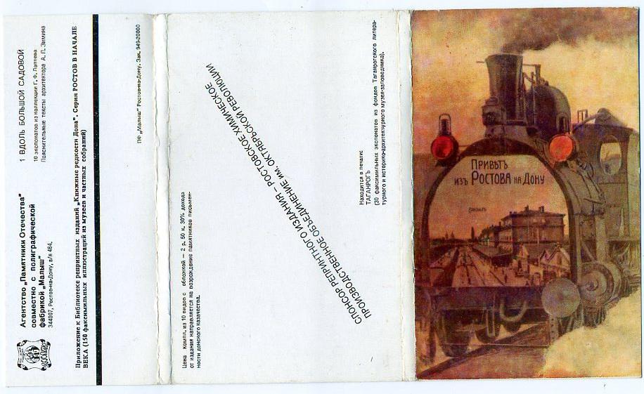 Открытки с приветом из ростова на дону, рождественская открытка открытка