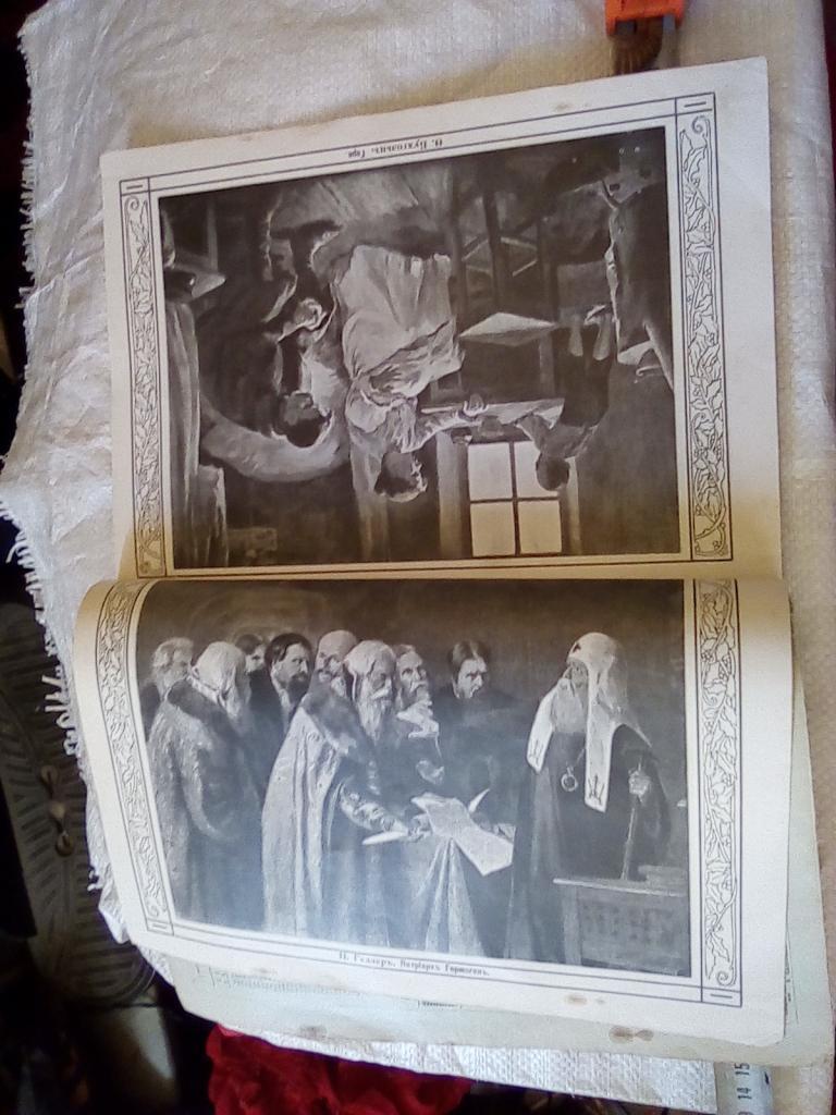 Нива 1912 г. Иллюстрированный журнал