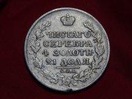 1 рубль 1817 г. СПБ ПС