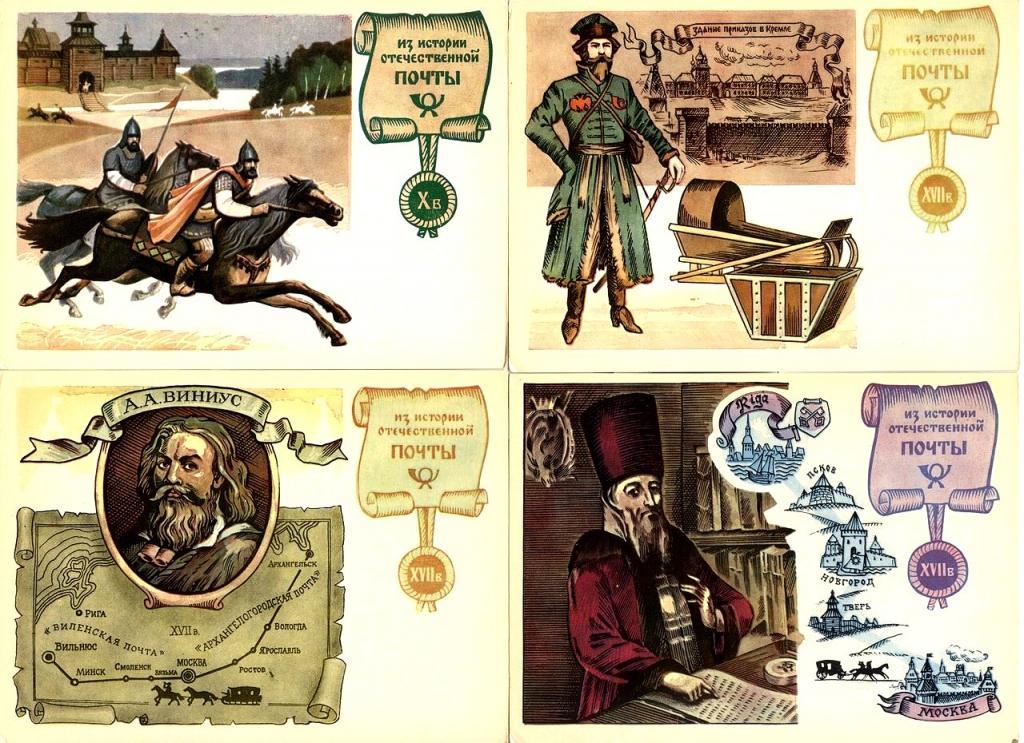 Набор открыток история почты россии, открытки марине