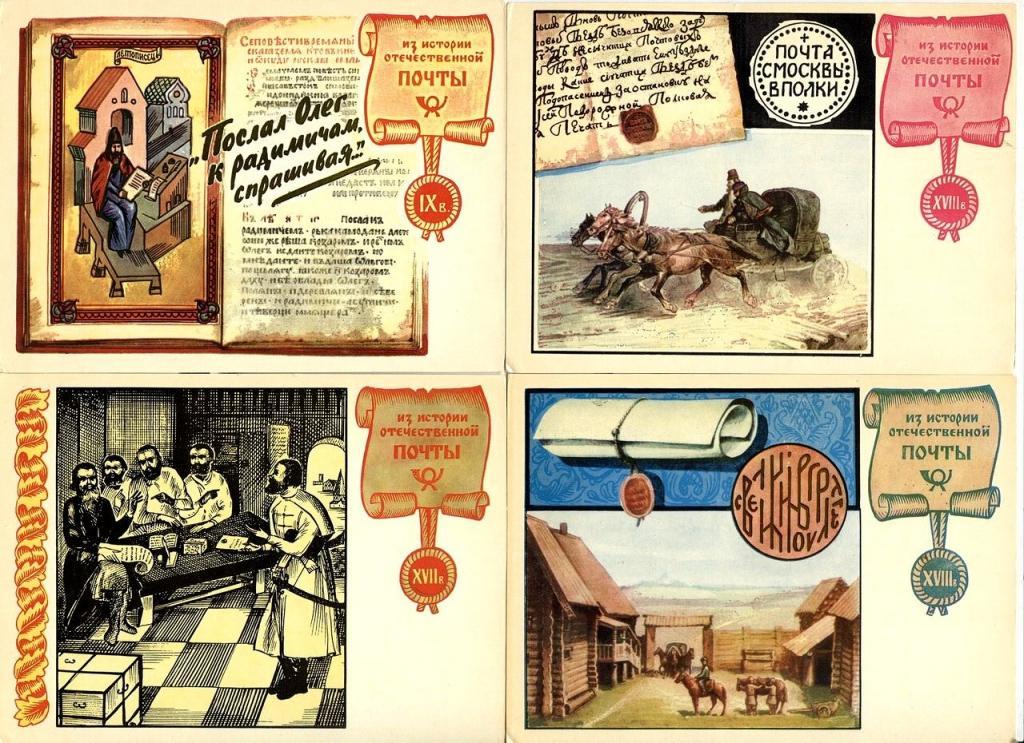 Лилии, набор открыток история почты россии