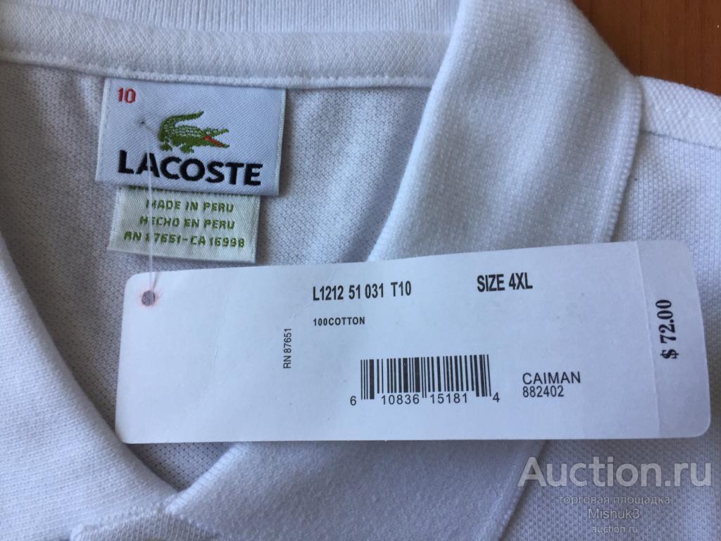 Легендарный французский бренд LACOSTE. Классика поло, размер 10 (52 Россия)
