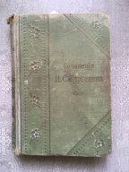 ПСС И. С. Тургенева (седьмое издание) Роскошный переплет