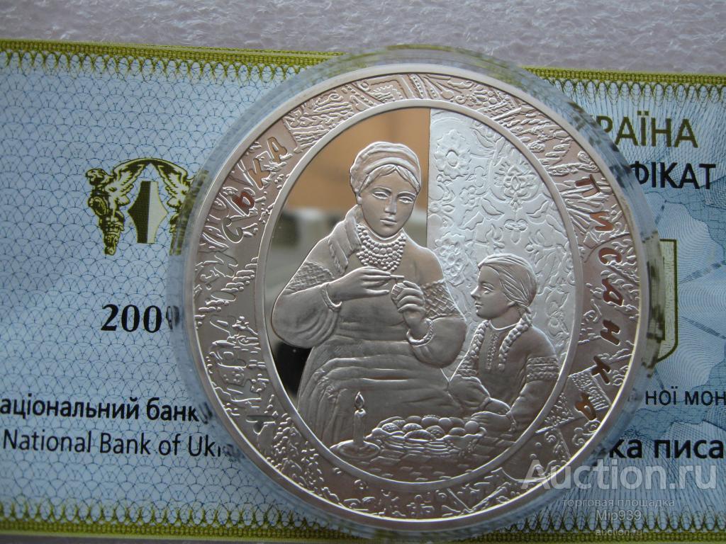 Украина 20 гривен 2009 Украинская писанка (роспись) Ag925 62 гр. В подарочной коробке