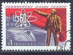 СССР 1980 Сл 5139 60-летие плана ГОЭЛРО CTO 042/777