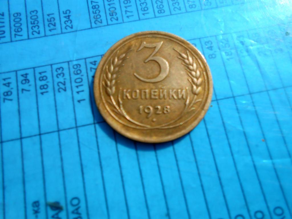 3 Копейки 1928 года Сохран