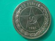 50 коп 1921 года. АГ.