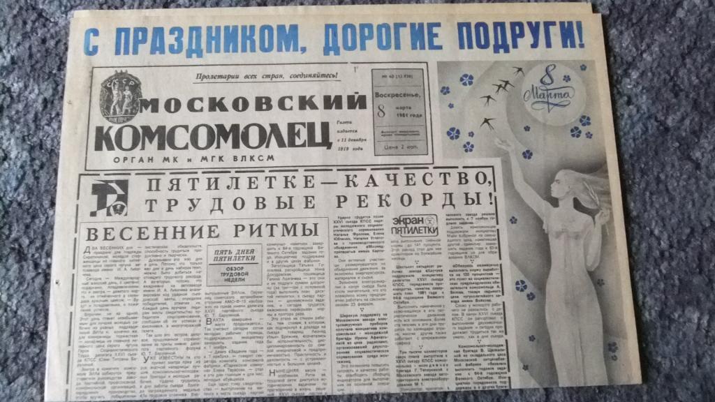 ива кустарниковый поздравления московскому комсомольцу если уже начинали