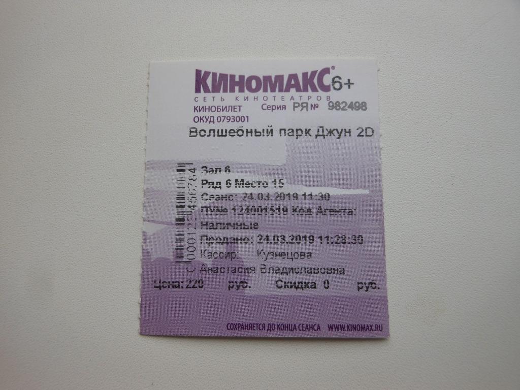Билеты киномакс картинки