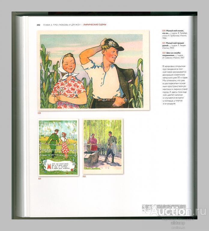 Ольга шабурова советский мир в открытке