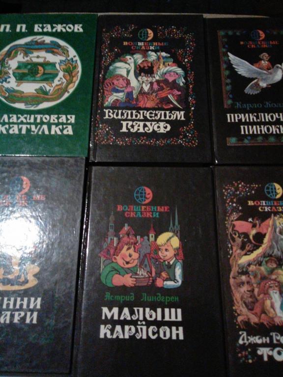 сказки шесть книг