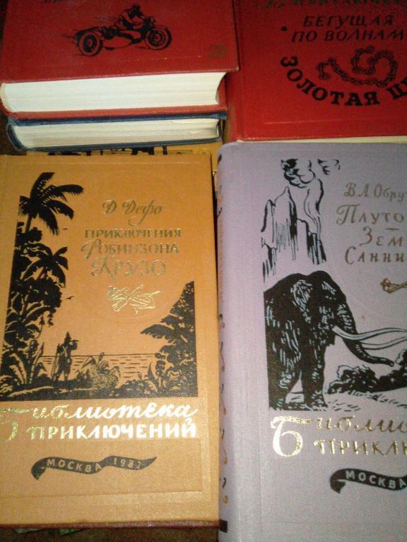 Библиотека приключений. В двадцати томах.1981-1985 г. новые
